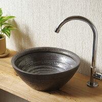 【送料無料】【信楽焼】へちもんいぶし窯変太リブ手洗い鉢