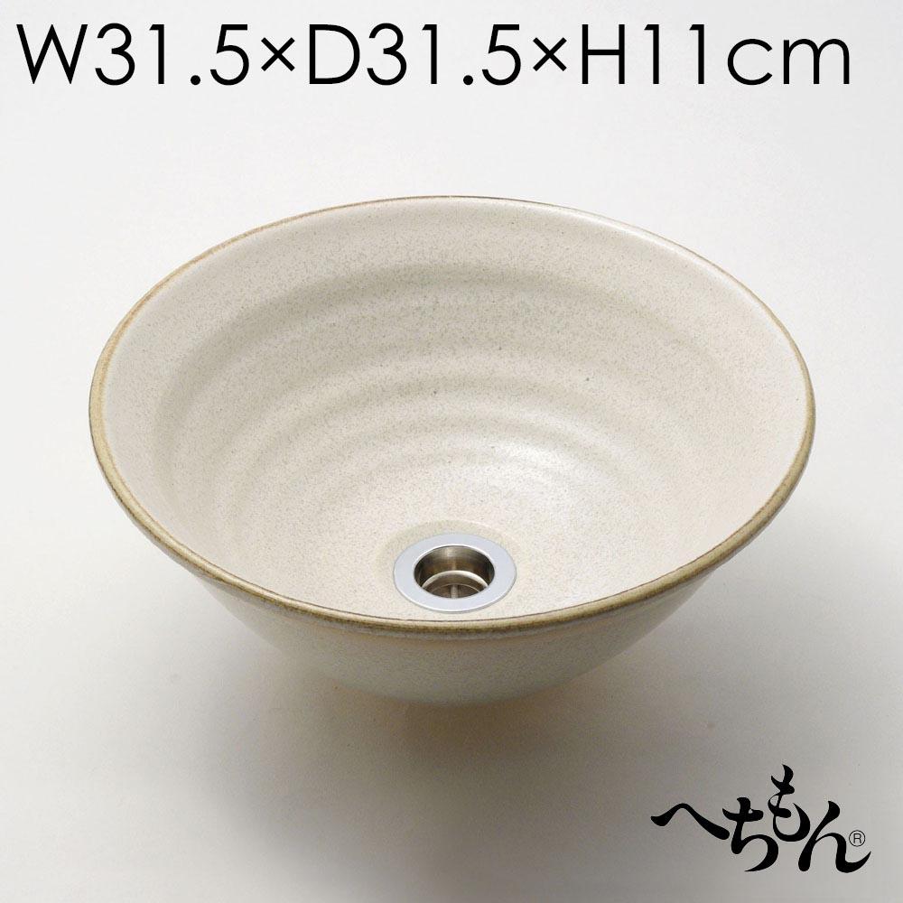 【送料無料】【信楽焼】へちもん チタン窯変 そり型手洗い鉢
