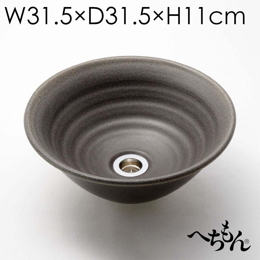 【送料無料】【信楽焼】へちもん 黒窯変 そり型手洗い鉢
