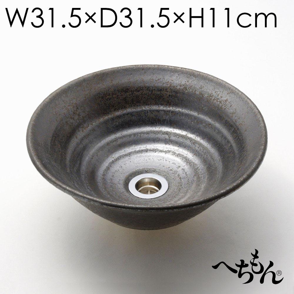 【送料無料】【信楽焼】へちもん 黒錆 そり型手洗い鉢