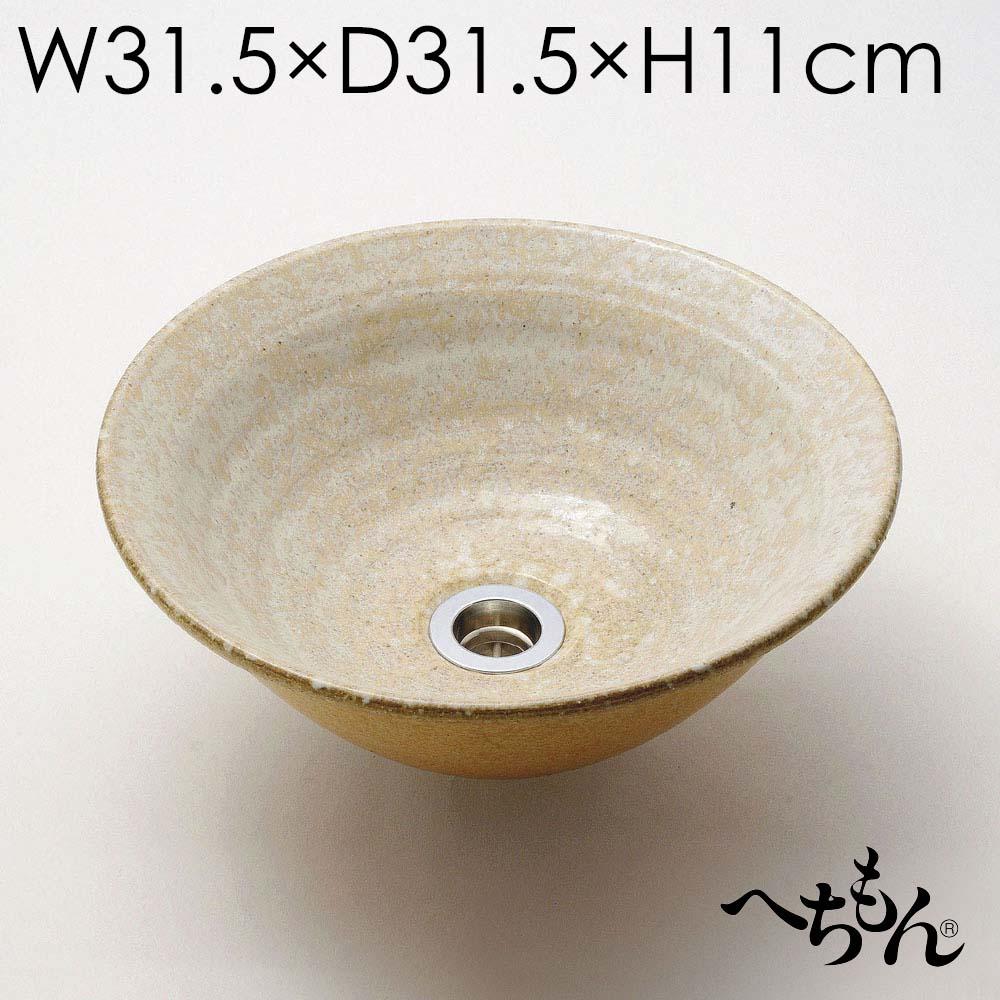 【送料無料】【信楽焼】へちもん 白斑窯変 そり型手洗い鉢