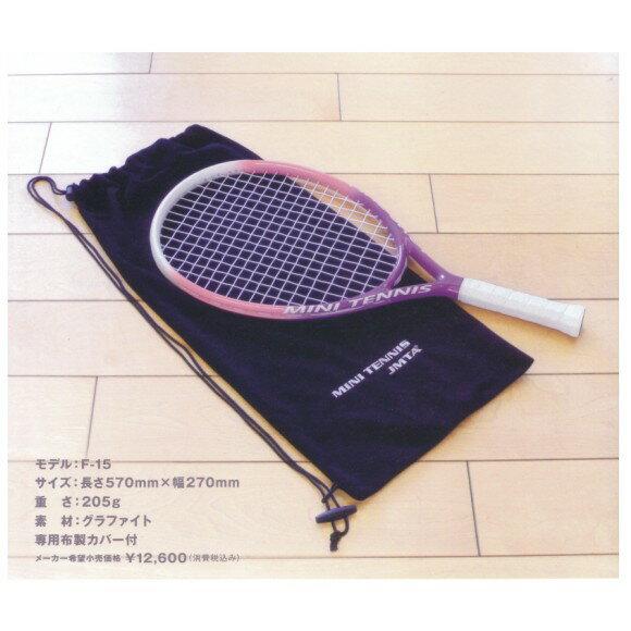テニス, ラケット  FINE SHOT F-15 2