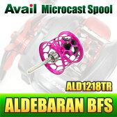 Avail(アベイル) 12アルデバランBFS XG用 軽量浅溝スプール Avail Microcast Spool ALD1218TR (溝深さ1.8mm) ピンク *