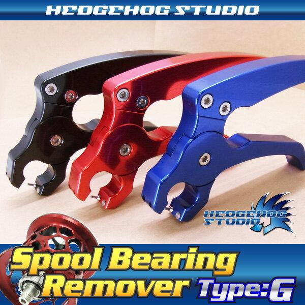 ヘッジホッグスタジオ スプールベアリングリムーバー Type:G