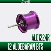 Avail(アベイル) 12アルデバランBFS XG用 軽量浅溝スプール Avail Microcast Spool ALD1224R (溝深さ2.4mm) パープル *