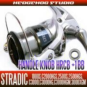 ヘッジホッグスタジオ ストラディック ハンドルノブベアリング ベアリング