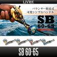 【2017年3月上旬発売予定】【リブレ/LIVRE】 SB 60-65 (ジギングハンドル 60-65)*LIVHASH