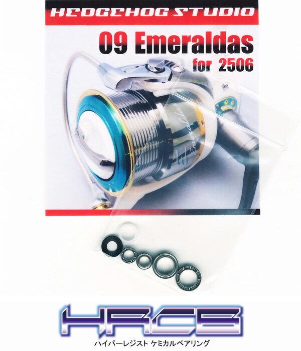 09エメラルダス2506用MAX12BBフルベアリングチューニングキット【HRCB防錆ベアリング】*