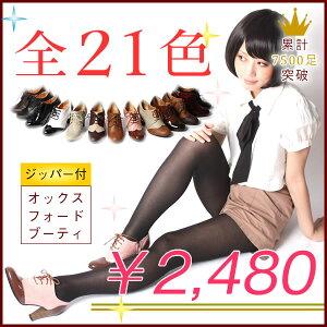 全17色のカラーバリエーション・オックスフォードブーティー【Soup10月号掲載】¥2,480 【オッ...
