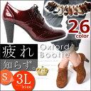 ブーティ/おじ靴 レディース/ブーティー/オックスフォード【プレーンカ...