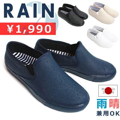 \★完全防水!レインスニーカー★/安心の日本製●made in JAPAN☆晴雨兼用OK!一足あれば安心のレインシューズ雨の日もキュートに♪アウトドアにもピッタリ♪
