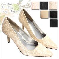 結婚式パーティパンプス靴【ポインテッドトゥピンヒールレーシーパンプス】総レース素材で上品☆ピンヒール&ポインテッドで女性らしく。ヒール/とんがり/つま先/黒/ブラック/ピンク《ヘッジホッグ》