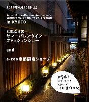 サマーバレンタインファッションショー&e-zoo京都店参加チケット(お土産付き)