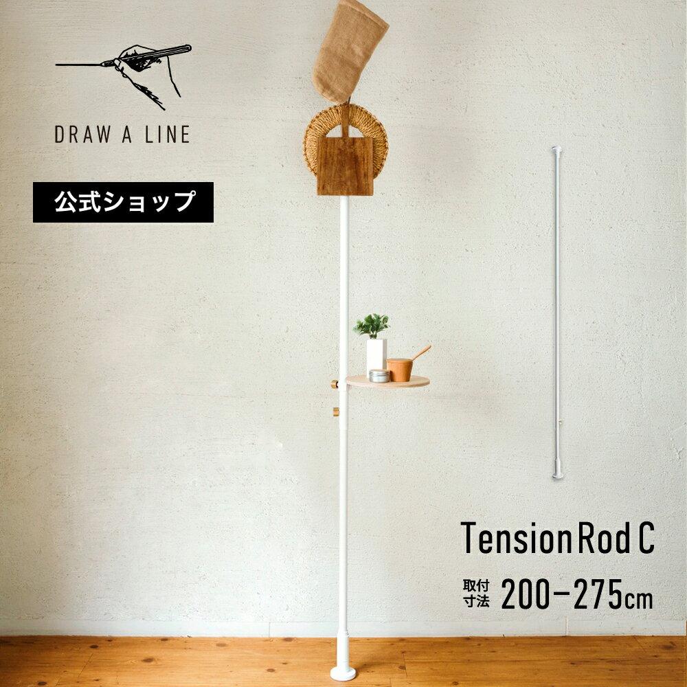 【公式】DRAW A LINE ドローアライン Tension Rod C(Vertical) ホワイト 取付寸法200〜275cm 縦専用 D-C-WH