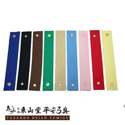 吊り革 ナイロン 9色【ゆうパケット対象 弓具 弓道 弦巻】
