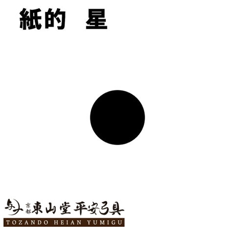 紙的 星 36cm(一尺二寸) 10枚セット【弓具 弓道 的紙 稽古 練習】