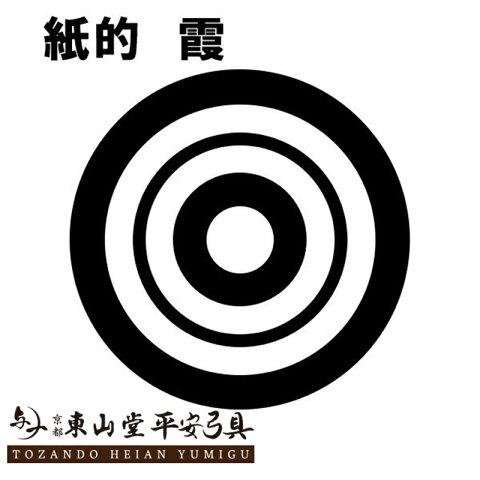 紙的 霞 36cm(一尺二寸) 10枚セット【弓具 弓道 的紙 稽古 練習】