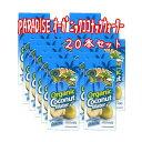 PARADISE オーガニック ココナッツウォーター(1,0