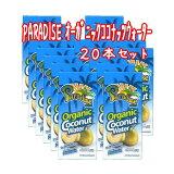 PARADISEオーガニックココナッツウォーター(1,000ml)20本セット【送料無料】