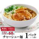 チャーシュー麺 ラーメン【冷凍】 [ 1パック 一人前 ]