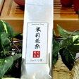 ●茉莉花茶80g(ジャスミン茶) 横浜 中華街 聘珍樓の中国茶