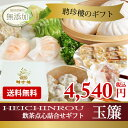 お中元 送料無料 【楽ギフ】 玉簾(たますだれ) ギフト セット 肉ま...