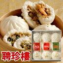 お誕生日祝い ギフト に最適 送料無料 3種の 中華まん N