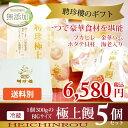 【楽ギフ】 極上饅 5個 ( 極上まん ) 肉まん グルメ セット  ...