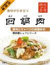 ●回鍋肉 [ホイコーロー] 横浜中華街 聘珍樓 [へいちんろう]  シェフシリーズ(05P11Apr15)