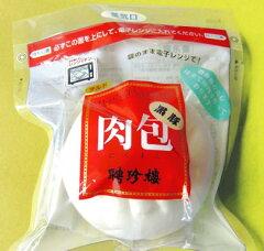 ◆レンジ専用 黒豚肉まん [中] レンジ用 横浜中華街 聘珍樓 [へいちんろう] の肉まんシリ...