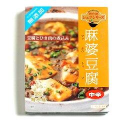 ●麻婆豆腐 [マーボドウフ] 横浜中華街 聘珍樓 [へいちんろう]  シェフシリーズ【RCP】