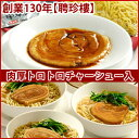 ■チャーシュー麺 M7 [3パックセット] 横浜中華街 聘珍樓 [へいちんろう]【お歳暮・誕生…