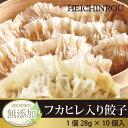【楽ギフ】 魚翅 餃子 [ フカヒレ ギョウザ ]10ヶ入 | ギフト...