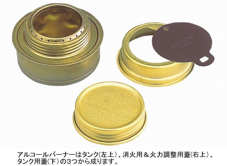 trangia/トランギア アルコールバーナー TR-B25