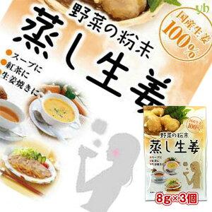 国内産野菜の粉末蒸し生姜粉末(パウダー)(8g×3袋)30g【当店より出荷】