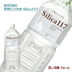 然シリカ水Silica1172L×6本×1箱