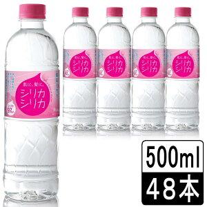 (55)【送料無料】シリカシリカ500ml×24本×2ケースシリカ水ミネラルウォーター国産天然水シリカ(ケイ素)含有量97mg/L世界最高水準!