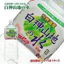 (3)青森県より直送!【6本】世界遺産 白神山地の水(2L×6本)1ケースラベル<有・無>選択できますヘビーユーザーにオススメ