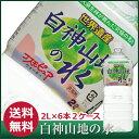 【定期購入】送料無料!白神山地の水(2L*6本)×2ケースセット【smtb-T】
