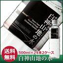 【送料無料】世界遺産 白神山地の水 黒ラベル500ml×24...