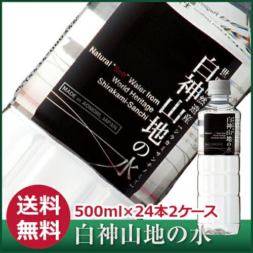 世界遺産 白神山地の水 黒ラベル500ml×24本入×2ケース
