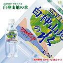 (3)青森県より直送!【48本】世界遺産 白神山地の水(350ml×24本)2ケース