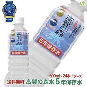 【送料無料】5年保存水高賀の森水(500ml×24本)2ケースセット