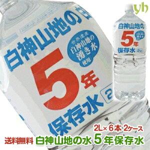 世界遺産・白神山地の5年保存水2L×6本入2ケース(12本)
