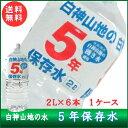 【送料無料】世界遺産 白神山地の5年保存水2L×6本【smt...