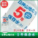 【送料無料】長期保存水白神山地の5年保存水2L×6本入 2ケ...
