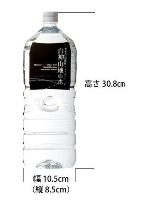 【送料無料】世界遺産・白神山地の水黒ラベル2L×6本入2ケース(12本)【smtb-T】