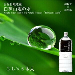 【送料無料】世界遺産白神山地の水黒ラベル(2L×6本)【smtb-T】