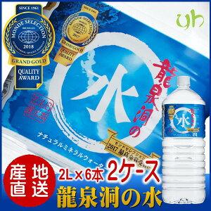 世界も認めた日本の名水!!龍泉洞の水2L×6本×2ケース』(12本24L)日本郵便で翌日発送