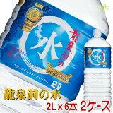 (9999)岩手県より直送!【12本】龍泉洞の水(2L×6本)2ケース